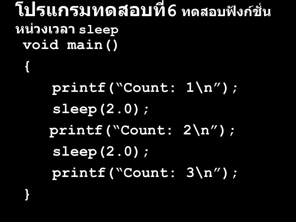 """โปรแกรมทดสอบที่ 6 ทดสอบฟังก์ชั่น หน่วงเวลา sleep void main() { printf(""""Count: 1\n""""); sleep(2.0); printf(""""Count: 2\n""""); sleep(2.0); printf(""""Count: 3\n"""""""