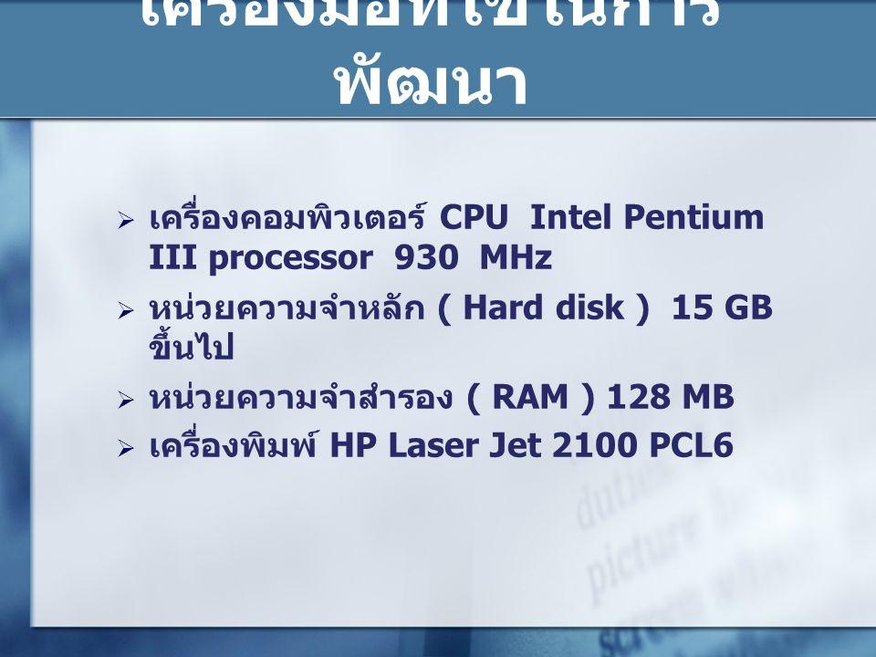  เครื่องคอมพิวเตอร์ CPU Intel Pentium III processor 930 MHz  หน่วยความจำหลัก ( Hard disk ) 15 GB ขึ้นไป  หน่วยความจำสำรอง ( RAM ) 128 MB  เครื่องพ