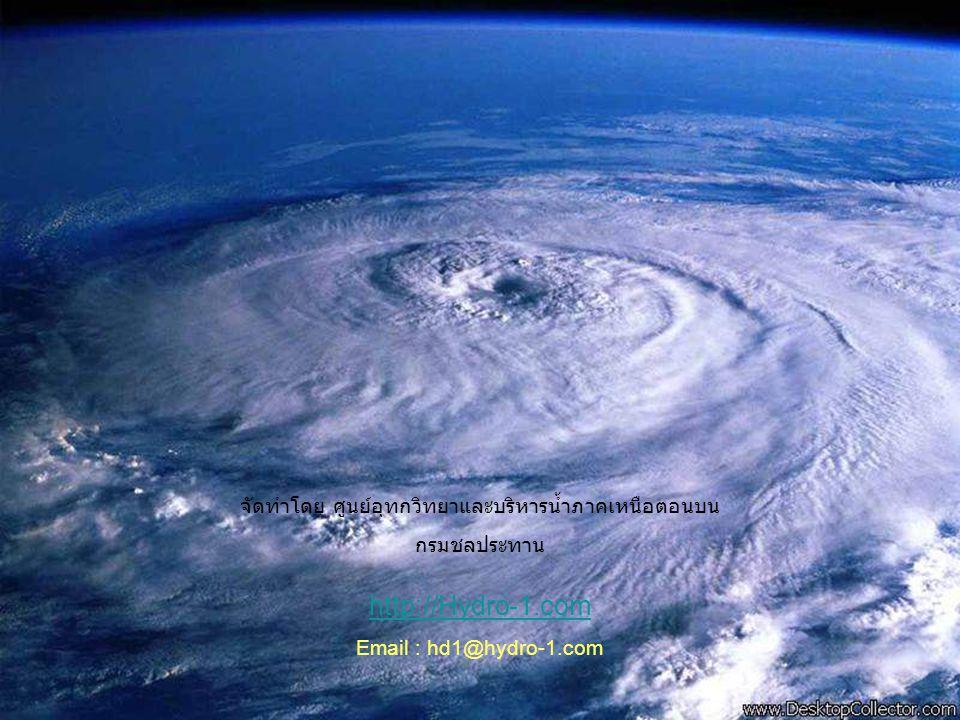 ชื่อเรียกพายุหมุนเขตร้อนตามภูมิภาคที่เกิด ไต้ฝุ่น TYPHOON ไซโคลน CYCLONE เฮอริเคน HURRICANE เกิดในมหาสมุทรแปซิฟิก และทะเลจีนใต้ เกิดในมหาสมุทรอินเดีย