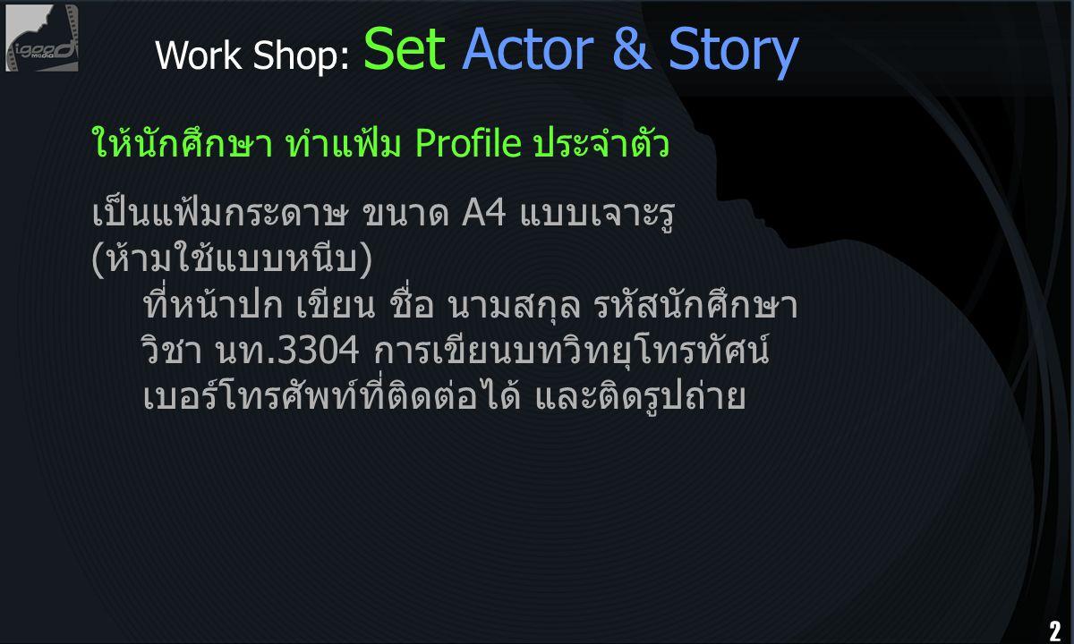 3 ปกแฟ้ม Profile นายสมชาย แสวงเพื่อน รหัส 531-05-0000 วิชา นท.3304 การเขียนบทวิทยุโทรทัศน์ โทร.