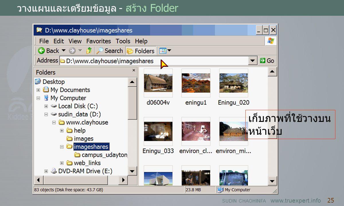 SUDIN CHAOHINFA www.truexpert.info 25 วางแผนและเตรียมข้อมูล - สร้าง Folder เก็บภาพที่ใช้วางบน หน้าเว็บ