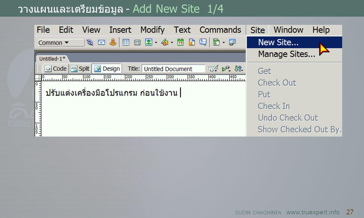 SUDIN CHAOHINFA www.truexpert.info 27 วางแผนและเตรียมข้อมูล - Add New Site 1/4