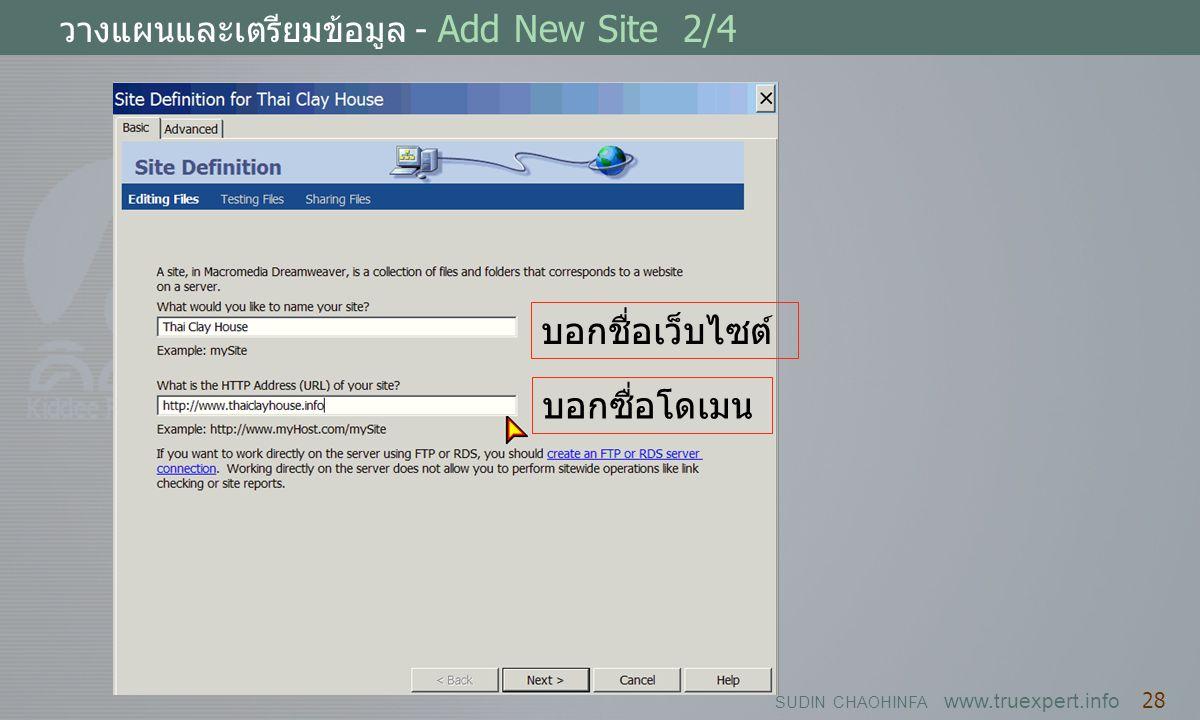 SUDIN CHAOHINFA www.truexpert.info 28 วางแผนและเตรียมข้อมูล - Add New Site 2/4 บอกชื่อเว็บไซต์ บอกซื่อโดเมน