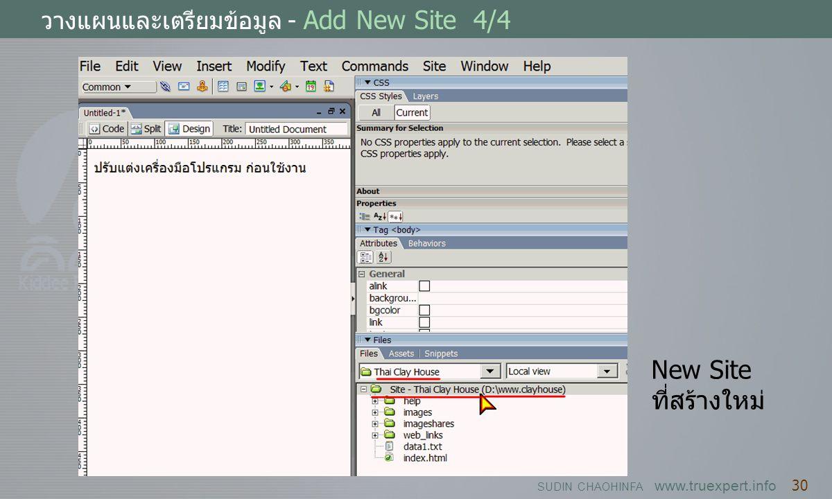 SUDIN CHAOHINFA www.truexpert.info 30 วางแผนและเตรียมข้อมูล - Add New Site 4/4 New Site ที่สร้างใหม่