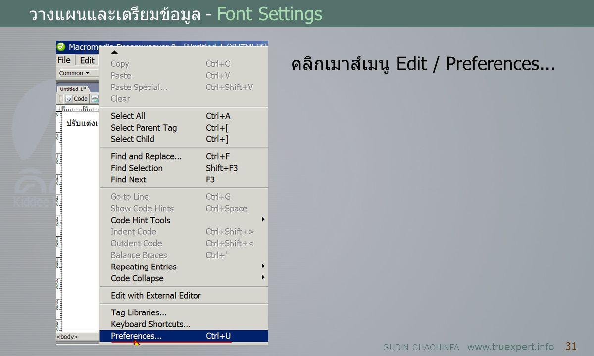 SUDIN CHAOHINFA www.truexpert.info 31 วางแผนและเตรียมข้อมูล - Font Settings คลิกเมาส์เมนู Edit / Preferences...