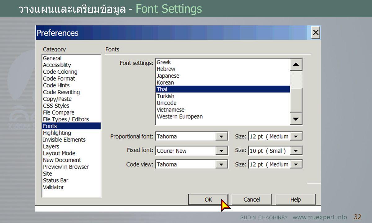 SUDIN CHAOHINFA www.truexpert.info 32 วางแผนและเตรียมข้อมูล - Font Settings