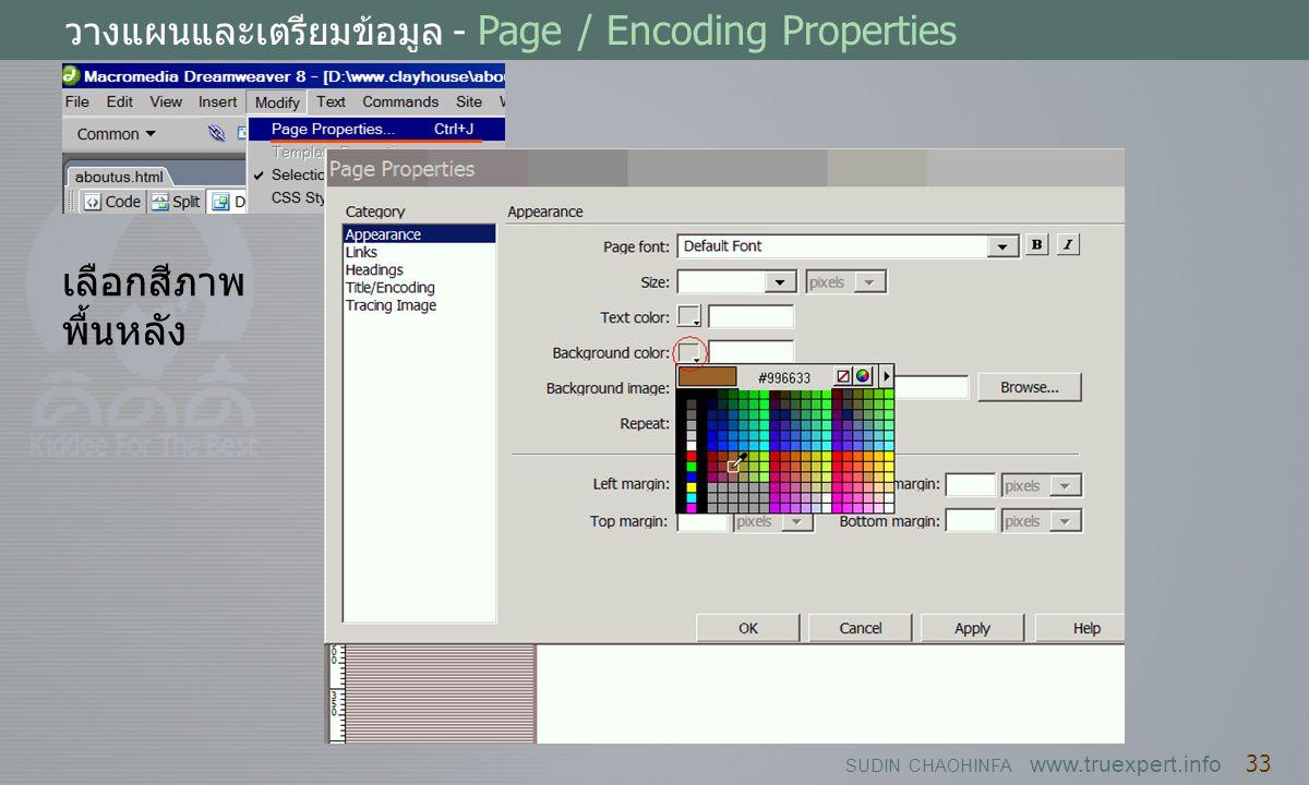 SUDIN CHAOHINFA www.truexpert.info 33 วางแผนและเตรียมข้อมูล - Page / Encoding Properties เลือกสีภาพ พื้นหลัง