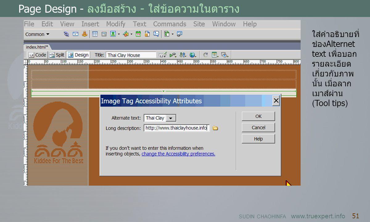 SUDIN CHAOHINFA www.truexpert.info 51 Page Design - ลงมือสร้าง - ใส่ข้อความในตาราง ใส่คำอธิบายที่ ช่องAlternet text เพื่อบอก รายละเอียด เกี่ยวกับภาพ น