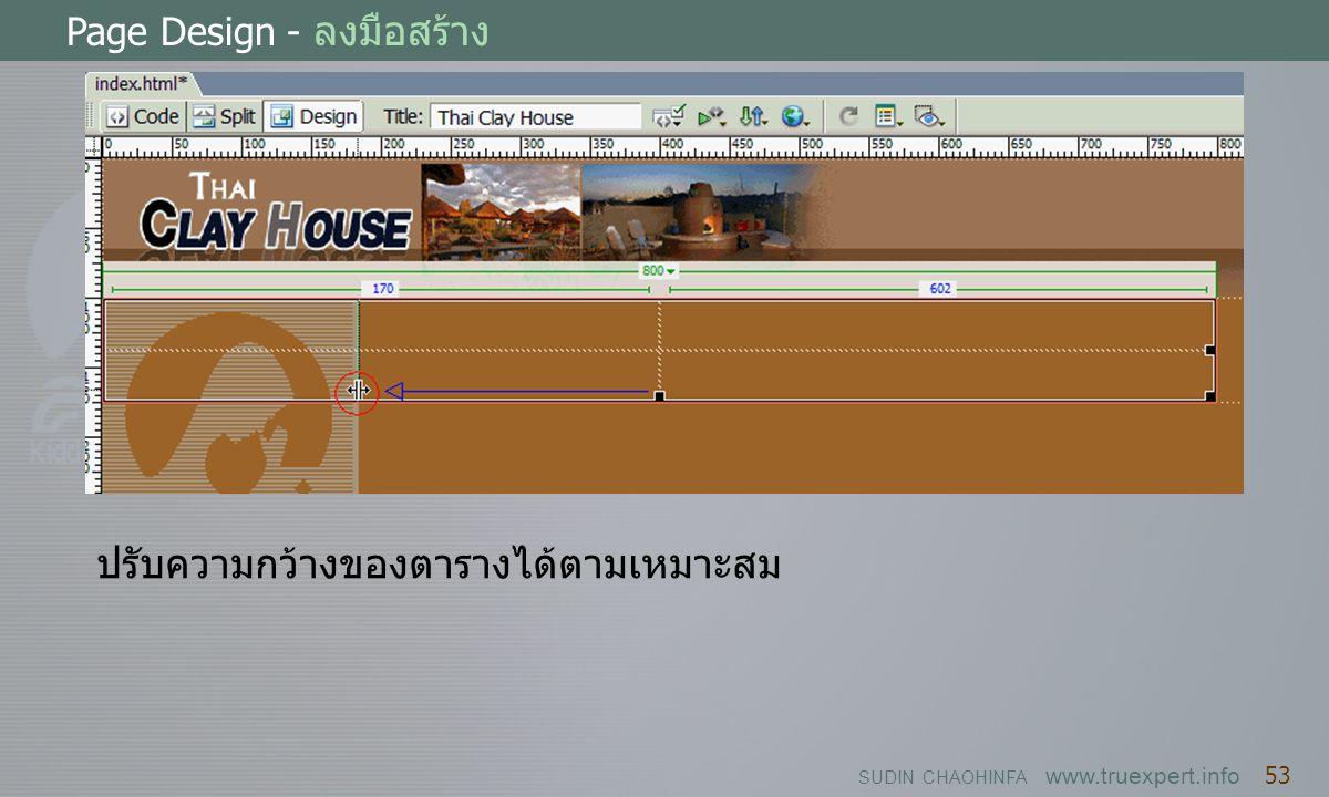 SUDIN CHAOHINFA www.truexpert.info 53 Page Design - ลงมือสร้าง ปรับความกว้างของตารางได้ตามเหมาะสม