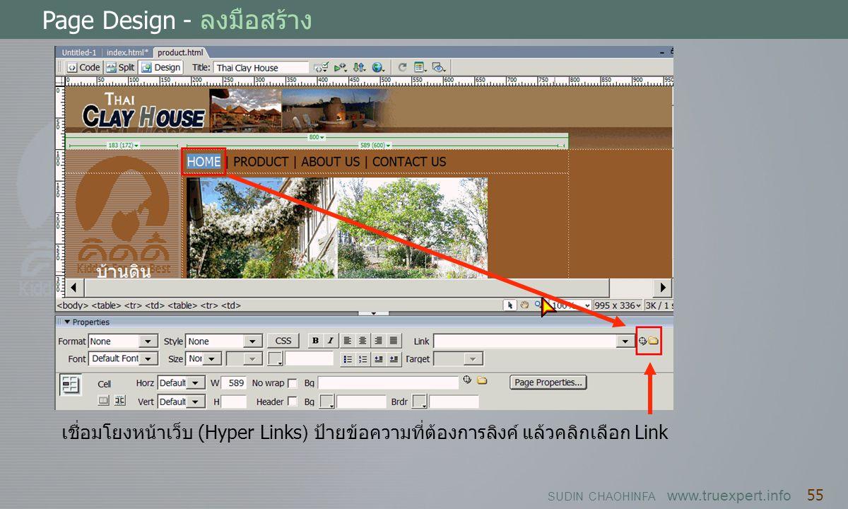 SUDIN CHAOHINFA www.truexpert.info 55 Page Design - ลงมือสร้าง เชื่อมโยงหน้าเว็บ (Hyper Links) ป้ายข้อความที่ต้องการลิงค์ แล้วคลิกเลือก Link