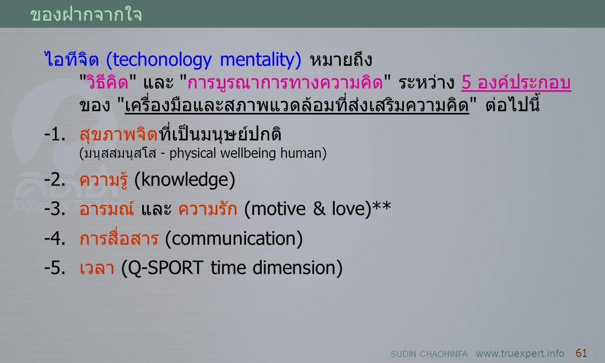 SUDIN CHAOHINFA www.truexpert.info 61 ของฝากจากใจ ไอทีจิต (techonology mentality) หมายถึง