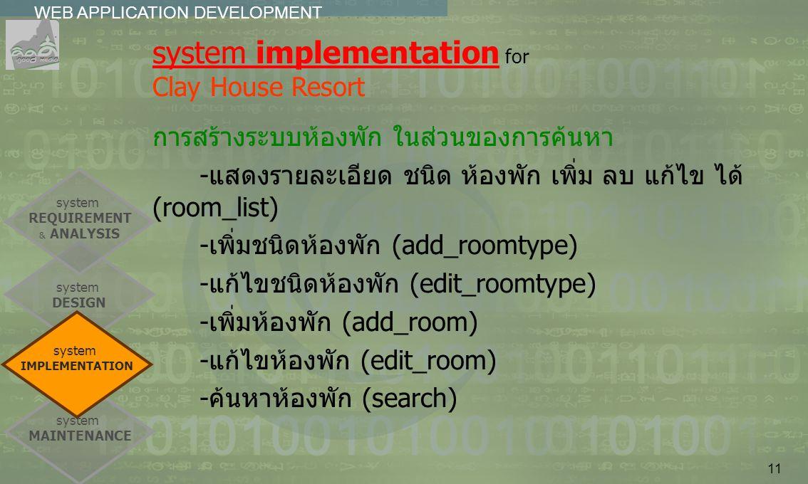 11 WEB APPLICATION DEVELOPMENT................ system implementation for Clay House Resort การสร้างระบบห้องพัก ในส่วนของการค้นหา -แสดงรายละเอียด ชนิด