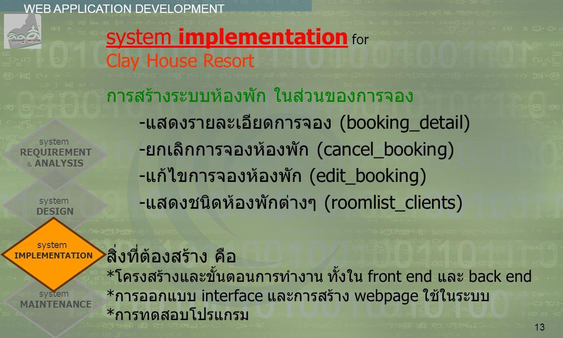 13 WEB APPLICATION DEVELOPMENT................ system implementation for Clay House Resort การสร้างระบบห้องพัก ในส่วนของการจอง -แสดงรายละเอียดการจอง (