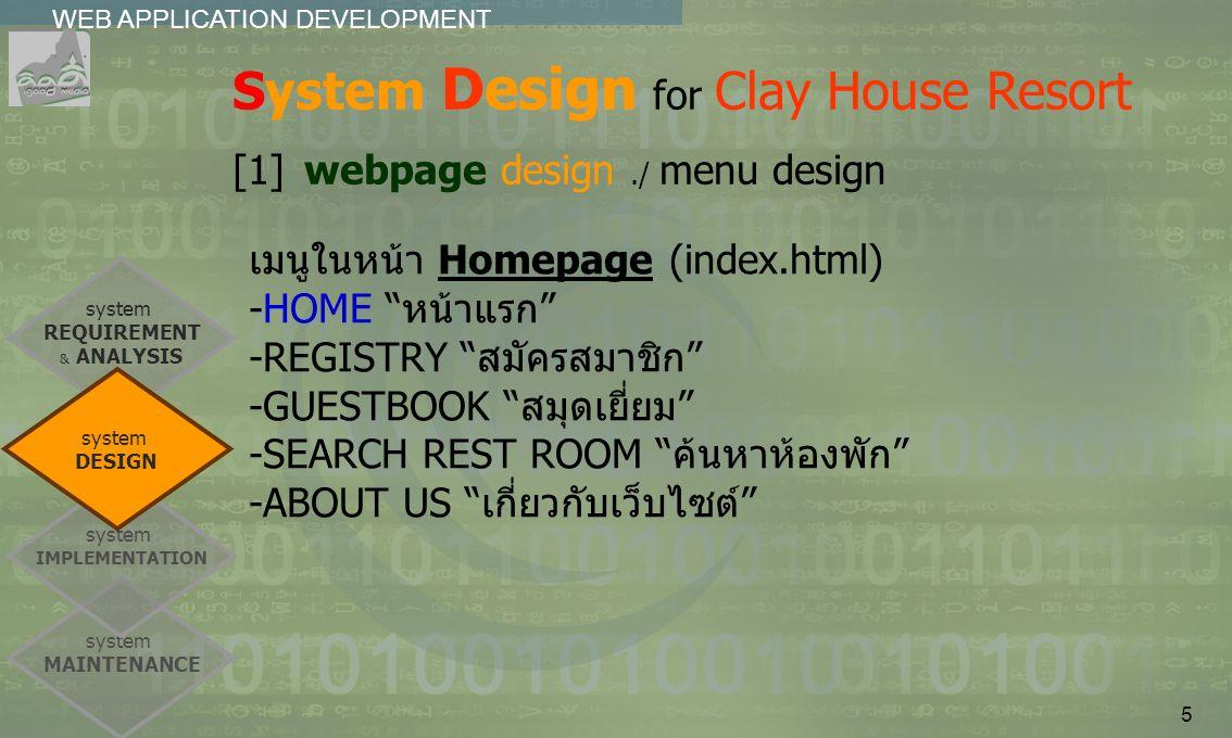 6 เมนูในหน้า Homepage (index.html) สำหรับบุคคลทั่วไป (guest) -HOME ---> index.php -REGISTRY ---> signup.php -GUESTBOOK ---> guestbook.php -SEARCH REST ROOM ---> search.php -ABOUT US ---> aboutus.php