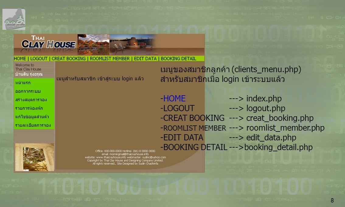 9 system MAINTENANCE system IMPLEMENTATION WEB APPLICATION DEVELOPMENT................