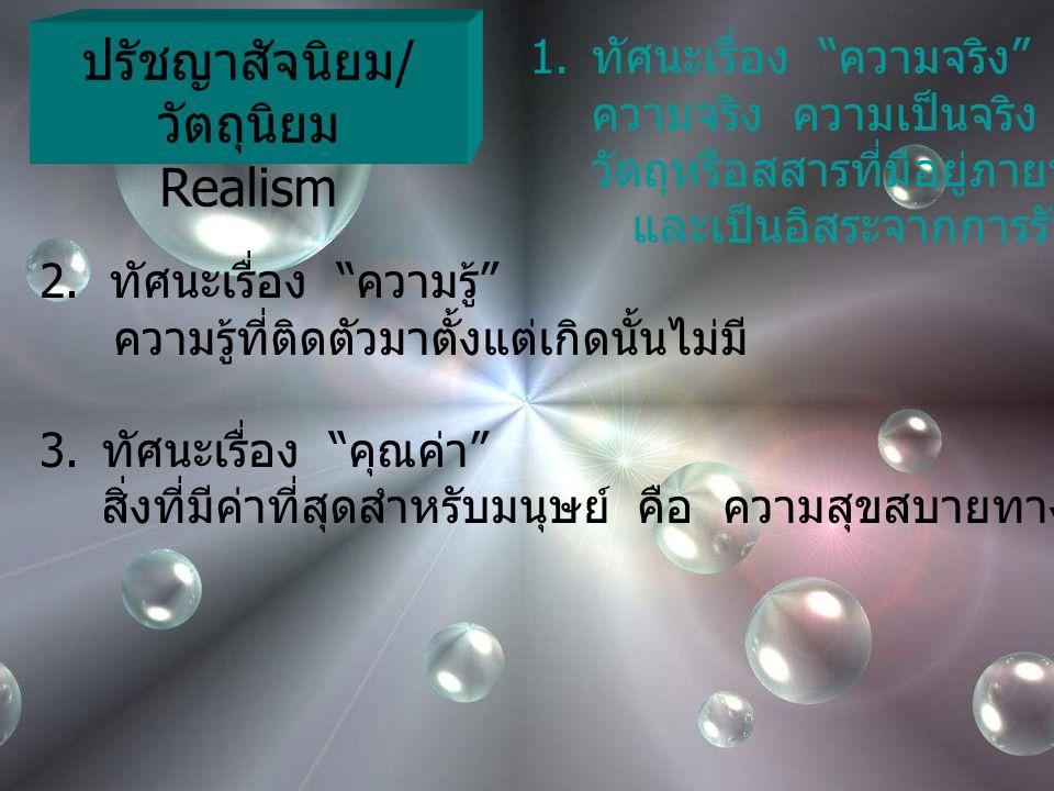"""ปรัชญาสัจนิยม / วัตถุนิยม Realism 1. ทัศนะเรื่อง """" ความจริง """" ความจริง ความเป็นจริง คือ วัตถุหรือสสารที่มีอยู่ภายนอกจิต และเป็นอิสระจากการรับรู้ของจิต"""