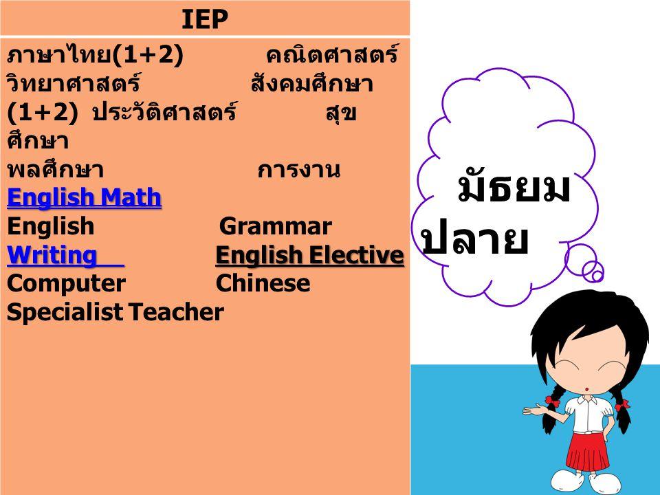 IEP ภาษาไทย (1+2) คณิตศาสตร์ วิทยาศาสตร์ สังคมศึกษา (1+2) ประวัติศาสตร์ สุข ศึกษา พลศึกษา การงาน English Math English Grammar Writing English Elective Writing English Elective Computer Chinese Specialist Teacher มัธยม ปลาย