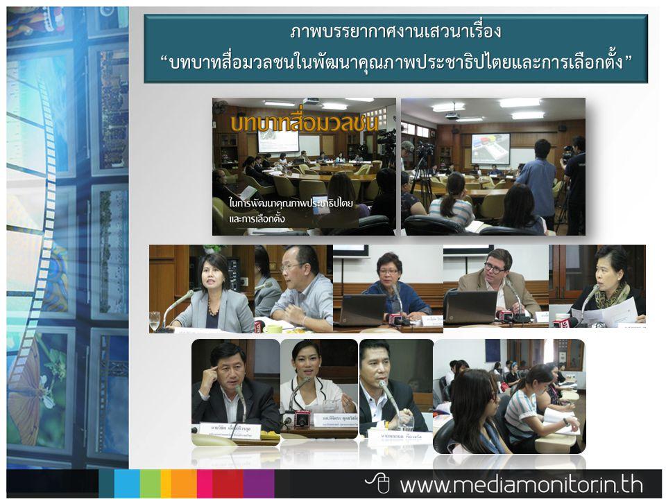 ภาพบรรยากาศงานเสวนาเรื่อง บทบาทสื่อมวลชนในพัฒนาคุณภาพประชาธิปไตยและการเลือกตั้ง