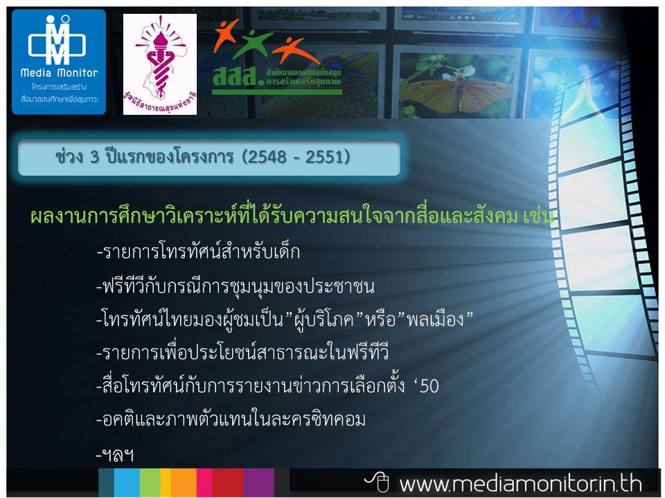 ช่วง 3 ปีแรกของโครงการ (2548 - 2551) ผลงานการศึกษาวิเคราะห์ที่ได้รับความสนใจจากสื่อและสังคม เช่น - รายการโทรทัศน์สำหรับเด็ก -ฟรีทีวีกับกรณีการชุมนุมของประชาชน -โทรทัศน์ไทยมองผู้ชมเป็น ผู้บริโภค หรือ พลเมือง -รายการเพื่อประโยชน์สาธารณะในฟรีทีวี -สื่อโทรทัศน์กับการรายงานข่าวการเลือกตั้ง '50 -อคติและภาพตัวแทนในละครซิทคอม - ฯลฯ