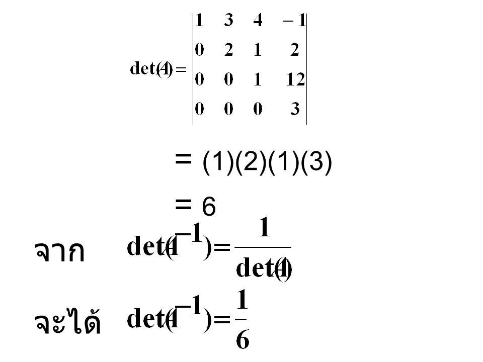 คูณแถวที่ 1 ด้วย – 2 แล้วนำไปบวกกับแถวที่ 3 จะได้ คูณแถวที่ 1 ด้วย – 1 แล้วนำไปบวกกับแถวที่ 2 จะได้