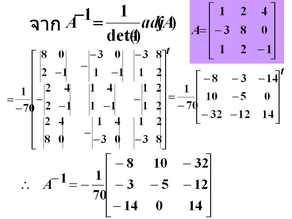 วิธีทำ เนื่องจาก ตัวอย่างที่ 2 จงหา A -1 เมื่อกำหนด -8-8 0-24-24 3232 06  det(A) = (-8 + 0 – 24) – (32 + 0 + 6) = - 70  0 ดังนั้น A มีตัวผกผัน
