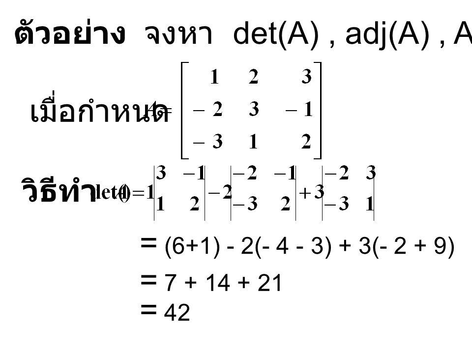 บทนิยาม ให้ A เป็น n  n เมทริกซ์ A เป็นเมทริกซ์เอกฐาน (singular matrix) เมื่อ det(A) = 0 A เป็นเมทริกซ์ไม่เอกฐาน (non - singular matrix) เมื่อ det(A)