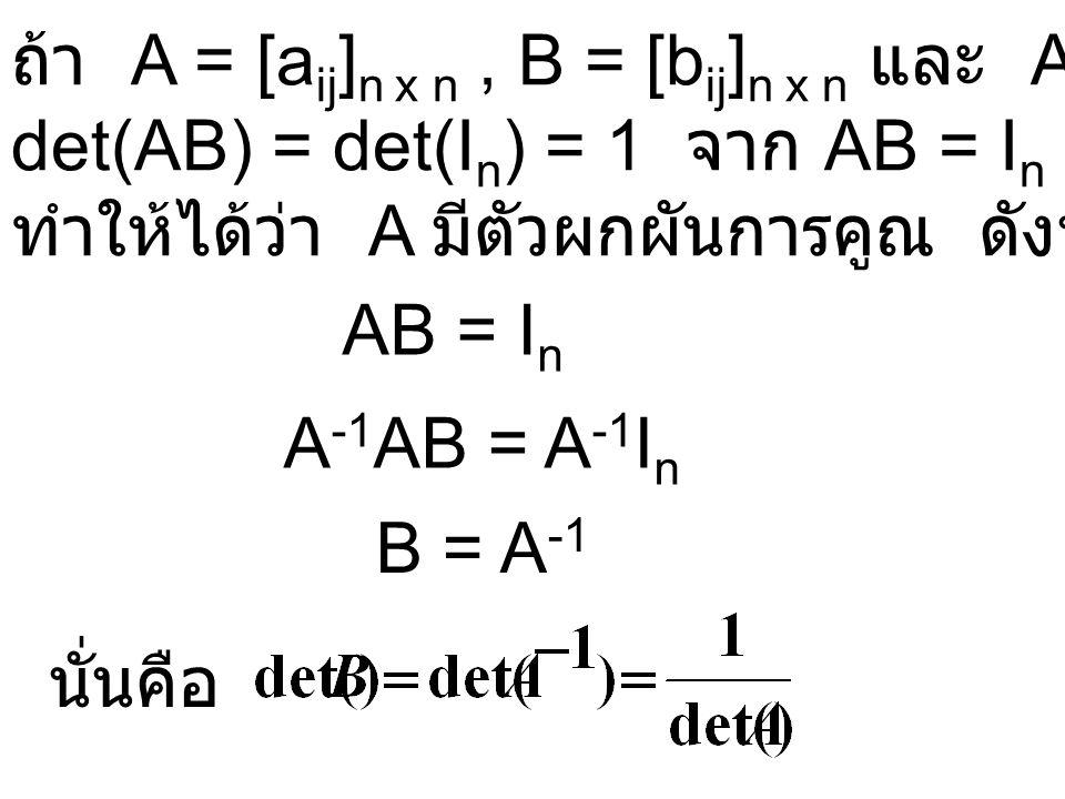 ทฤษฎีบท ให้ A เป็น n  n เมทริกซ์ เมื่อ n > 2 ดังนั้น จะได้ว่า 1. Aadj(A) = adj(A)A=det(A)I n 2. A มีตัวผกผันการคูณก็ต่อเมื่อ A เป็นเมทริกซ์ไม่เอกฐาน