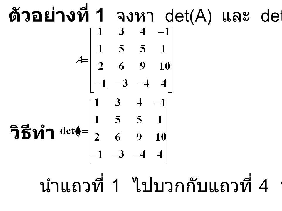 ถ้า A = [a ij ] n x n, B = [b ij ] n x n และ AB = I n แล้ว det(AB) = det(I n ) = 1 จาก AB = I n และ det(A)  0 ทำให้ได้ว่า A มีตัวผกผันการคูณ ดังนั้น