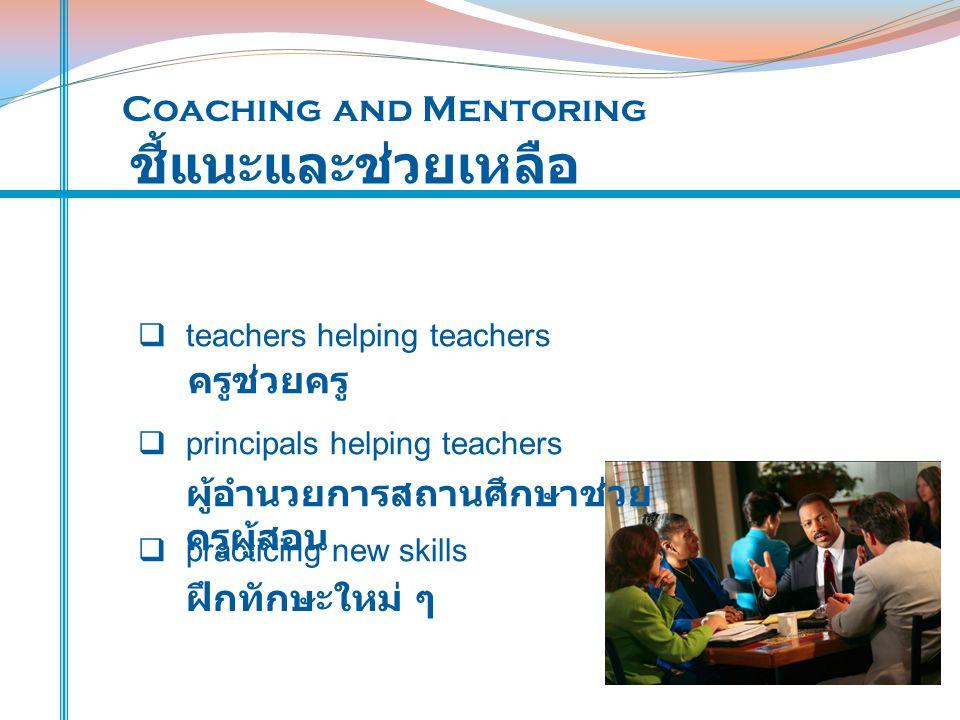 21 Coaching and Mentoring  teachers helping teachers  principals helping teachers  practicing new skills ชี้แนะและช่วยเหลือ ครูช่วยครู ผู้อำนวยการส