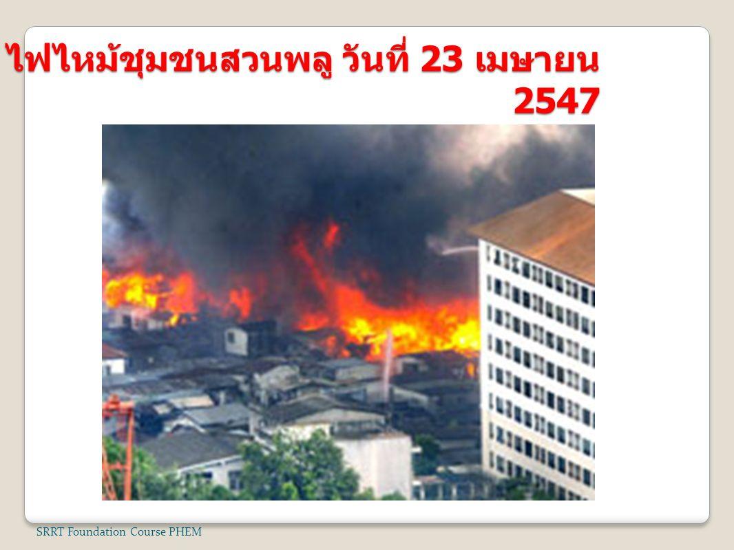 ไฟไหม้ชุมชนสวนพลู วันที่ 23 เมษายน 2547 SRRT Foundation Course PHEM