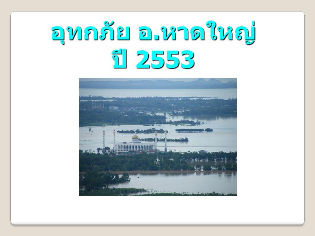 อุทกภัย อ. หาดใหญ่ ปี 2553