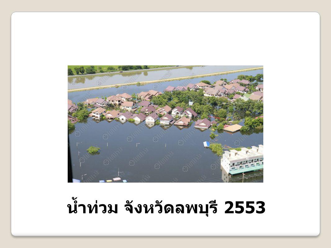 น้ำท่วม จังหวัดลพบุรี 2553