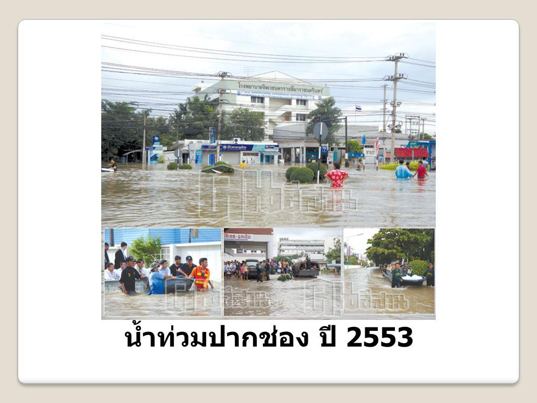 น้ำท่วมปากช่อง ปี 2553
