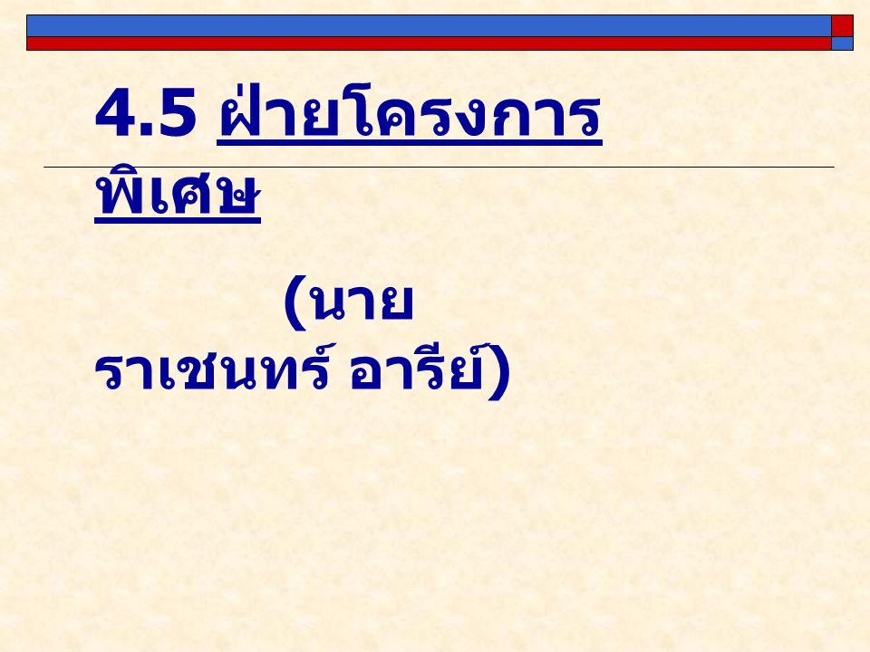 4.5 ฝ่ายโครงการ พิเศษ ( นาย ราเชนทร์ อารีย์ )