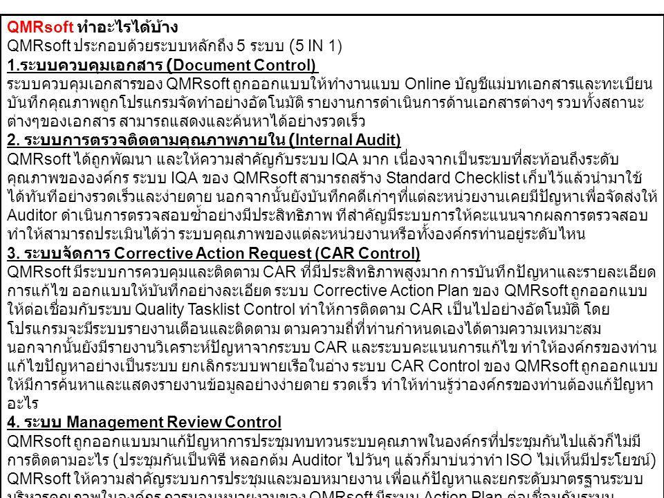 QMRSoft คือปรากฏการณ์ใหม่ในวงการบริหารคุณภาพไทย แหล่ะนี่คือ......