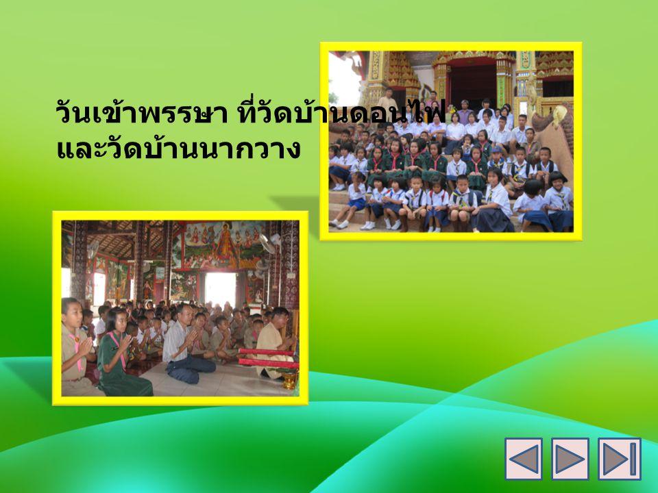 Best Practice of Nakwang school • เรียนรู้ ดูทำ นำไอที พัฒนาการ เรียนรู้ สร้าง อีบุ๊ค สร้างเกมการศึกษา