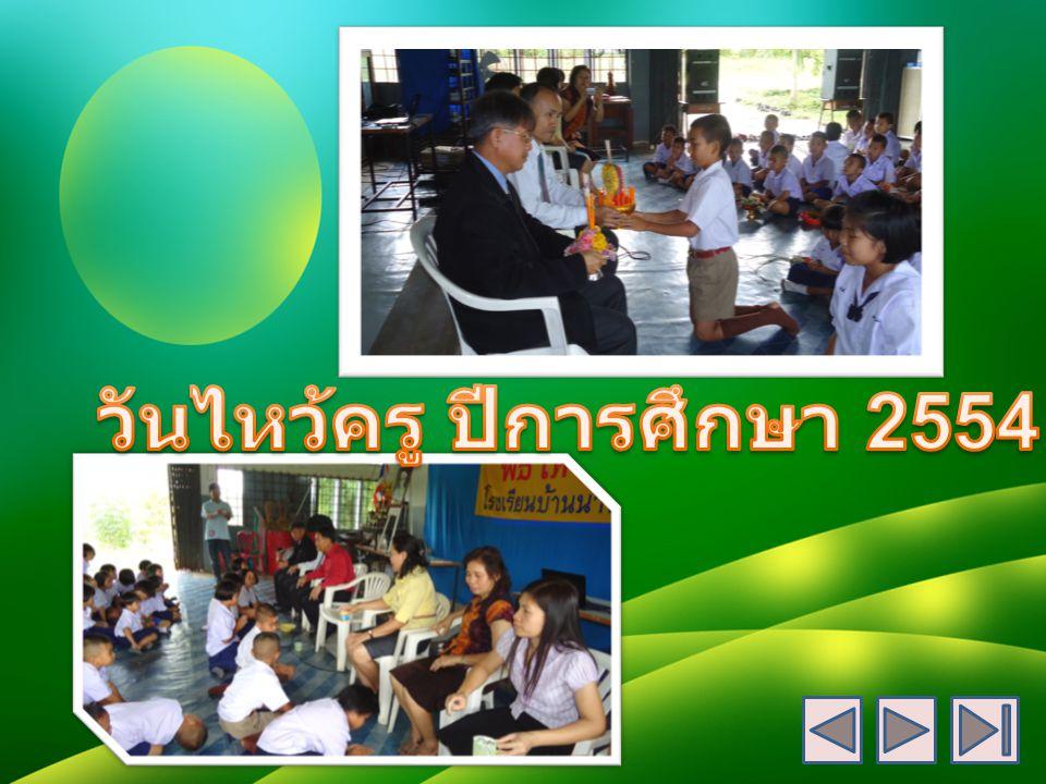 นักเรียนประชุมสภานักเรียน ทุกต้น เดือน พัฒนาประชาธิปไตย อยู่ร่วมกัน อย่างมีความสุข