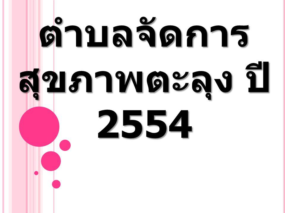 ตำบลจัดการ สุขภาพตะลุง ปี 2554