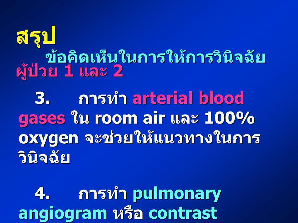 3. การทำ arterial blood gases ใน room air และ 100% oxygen จะช่วยให้แนวทางในการ วินิจฉัย 3. การทำ arterial blood gases ใน room air และ 100% oxygen จะช่