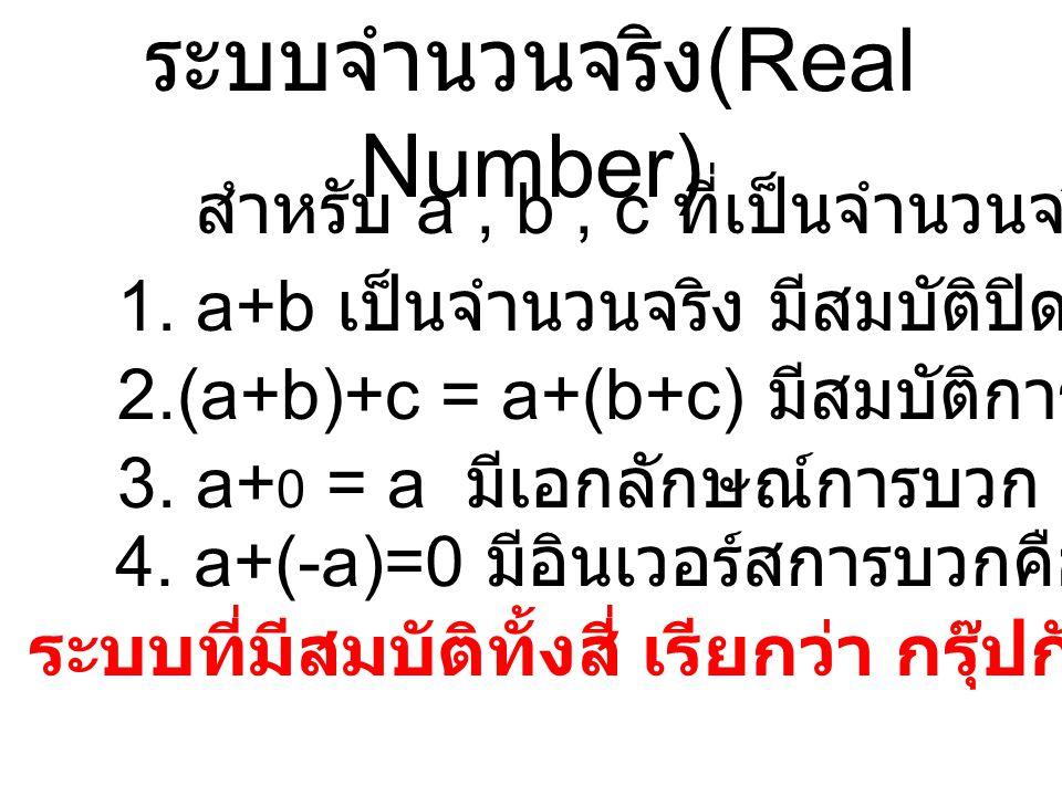 ระบบจำนวนจริง (Real Number) สำหรับ a, b, c ที่เป็นจำนวนจริง 1.