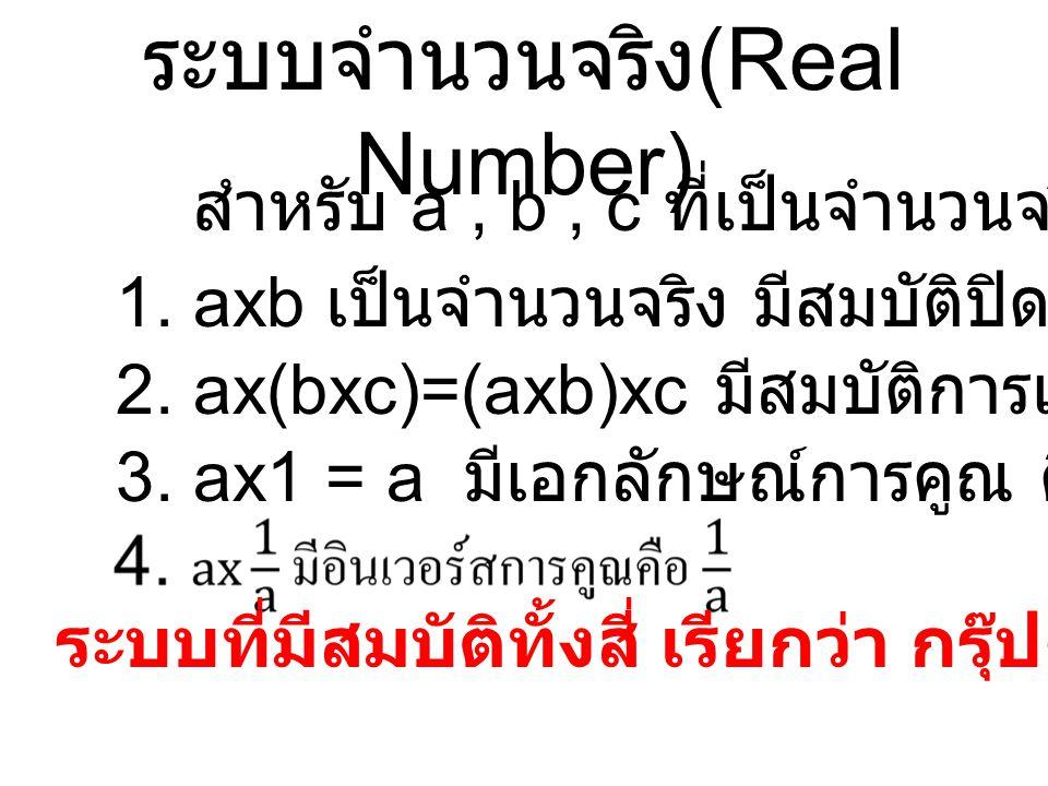 การหารคือการคูณด้วยตัวผกผัน แต่แนวทางปฏิบัติมักจะใช้สังยุคของ ตัวหารช่วยในการคำนวณ เพราะ (a,b)(a,-b) =(a 2 +b 2,0) a 2 +b 2 เป็นจำนวนจริงหรือเป็น ส่วนจริง ของระบบจำนวนเชิงซ้อน เป็นตัว ช่วยหาผลหาร