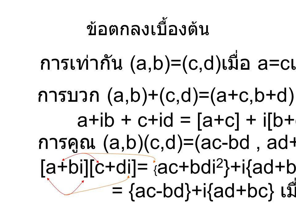 สมบัติของ i n เมื่อนำ 4 หาร n แล้วเหลือเศษ Cyclic Order i i2i2 i3i3 i4i4 i -i 1 1 2 3 0 ได้ว่า
