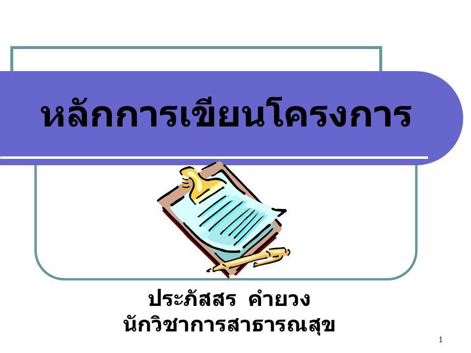 1 หลักการเขียนโครงการ ประภัสสร คำยวง นักวิชาการสาธารณสุข