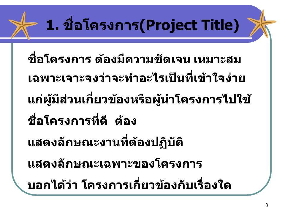 19 6.ระยะเวลาดำเนินโครงการ ระบุระยะเวลาเริ่มต้นเมื่อใด และสิ้นสุดเมื่อใด 7.
