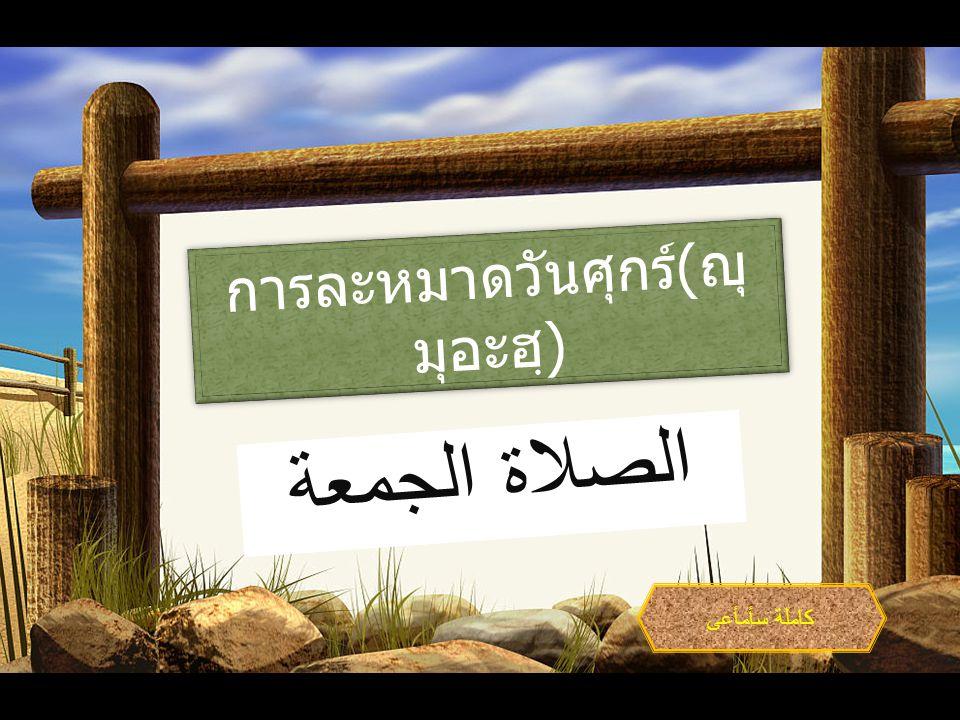 การละหมาดวันศุกร์ ( ญุ มุอะฮฺ ) الصلاة الجمعة كاملة سأمأعى