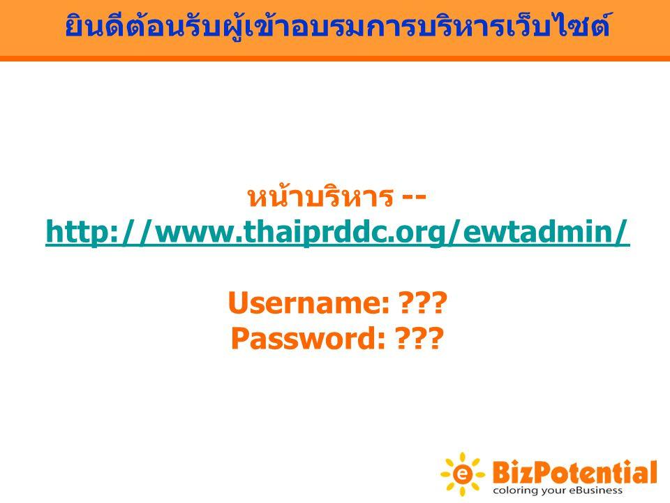 ยินดีต้อนรับผู้เข้าอบรมการบริหารเว็บไซต์ หน้าบริหาร -- http://www.thaiprddc.org/ewtadmin/ http://www.thaiprddc.org/ewtadmin/ Username: ??.