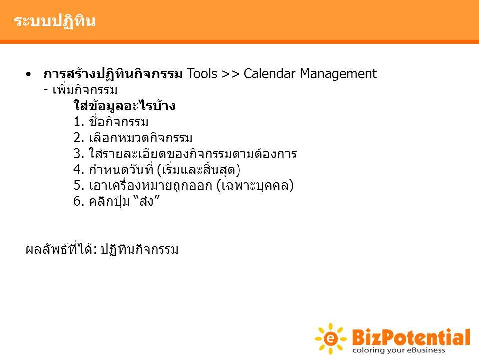 ระบบปฏิทิน •การสร้างปฏิทินกิจกรรม Tools >> Calendar Management - เพิ่มกิจกรรม ใส่ข้อมูลอะไรบ้าง 1.