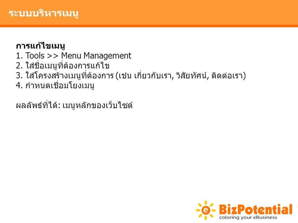 ระบบบริหารเมนู การแก้ไขเมนู 1.Tools >> Menu Management 2.
