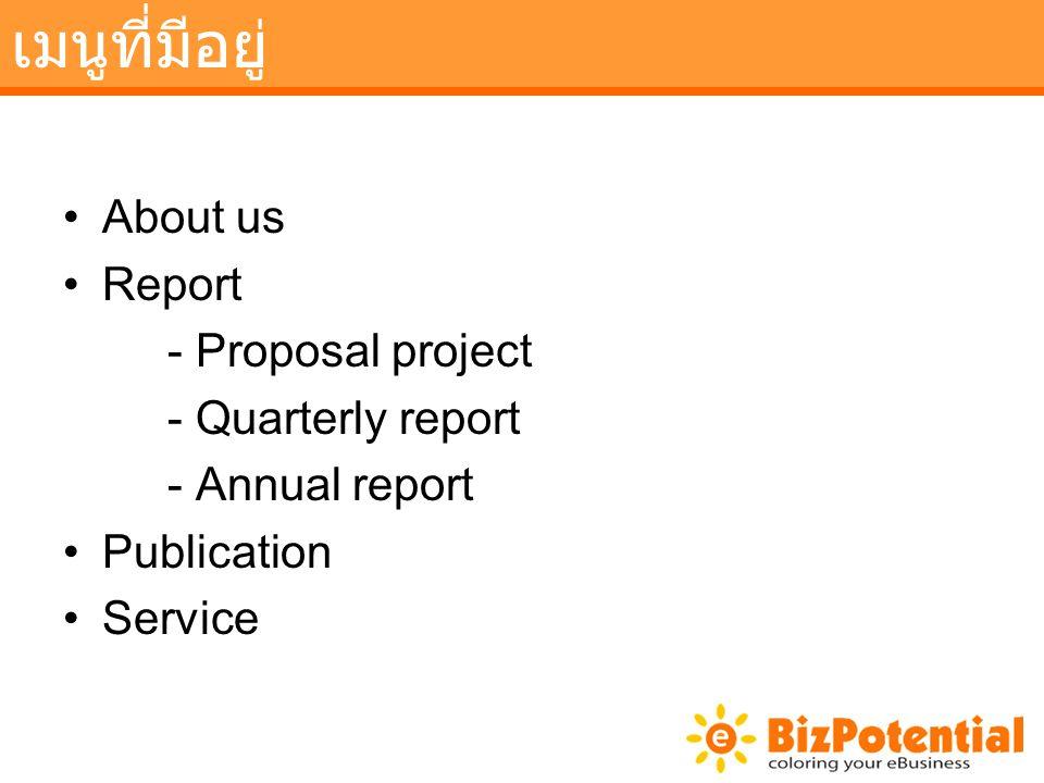 เมนูที่มีอยู่ •About us •Report - Proposal project - Quarterly report - Annual report •Publication •Service