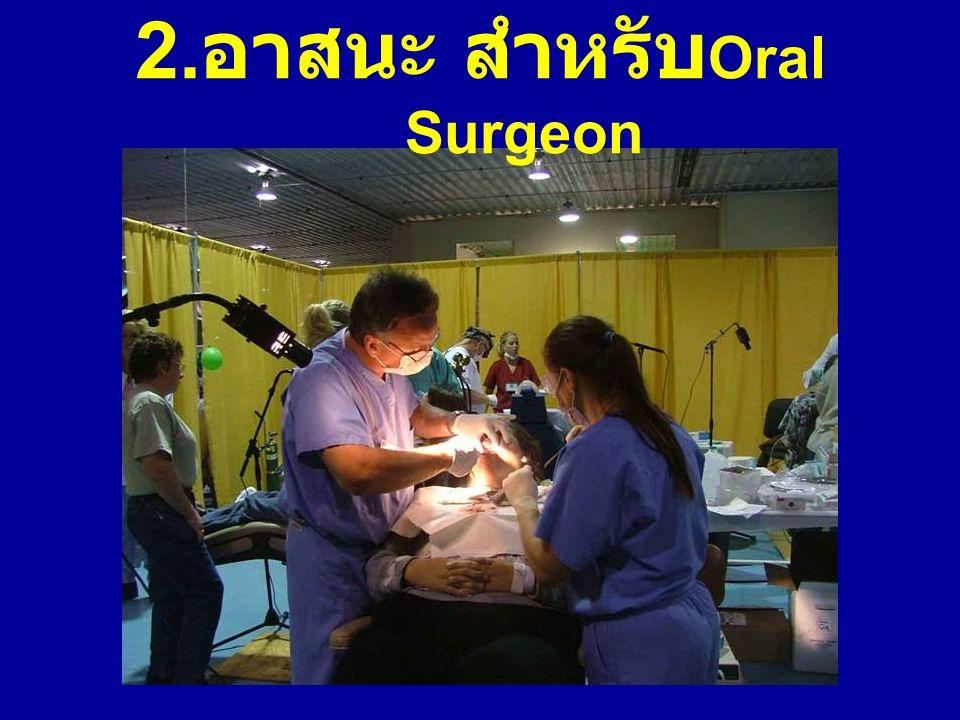 2. อาสนะ สำหรับ Oral Surgeon